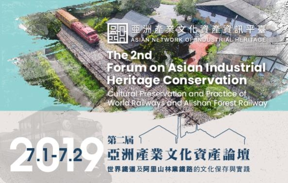 2nd Forum on Asian Industrial HeritageConservation