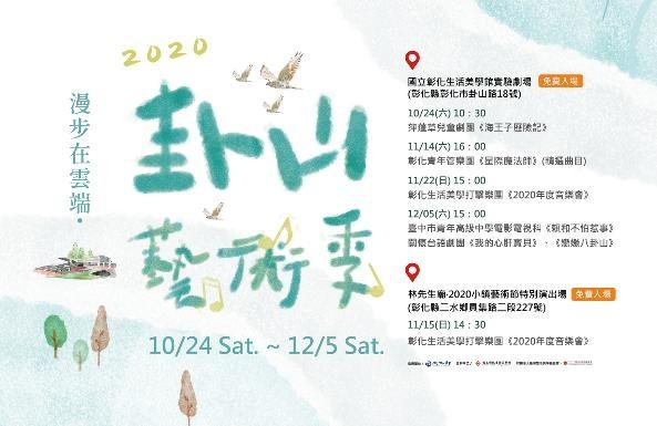 2020 漫步在雲端.卦山藝術季