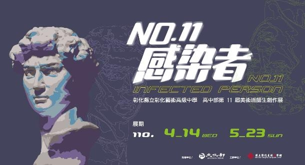 NO.11感染者─彰化藝術高中第11屆美術班師生創作聯展
