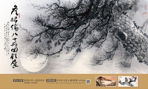 詹昭倫85回顧展(免費參觀)