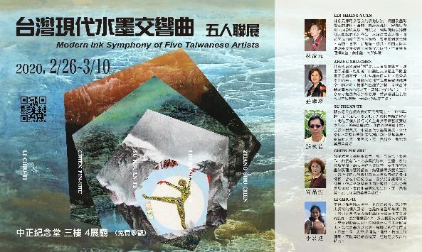 台灣現代水墨交響曲5人聯展(免費參觀)