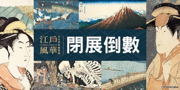 江戶風華-五大浮世絵師展