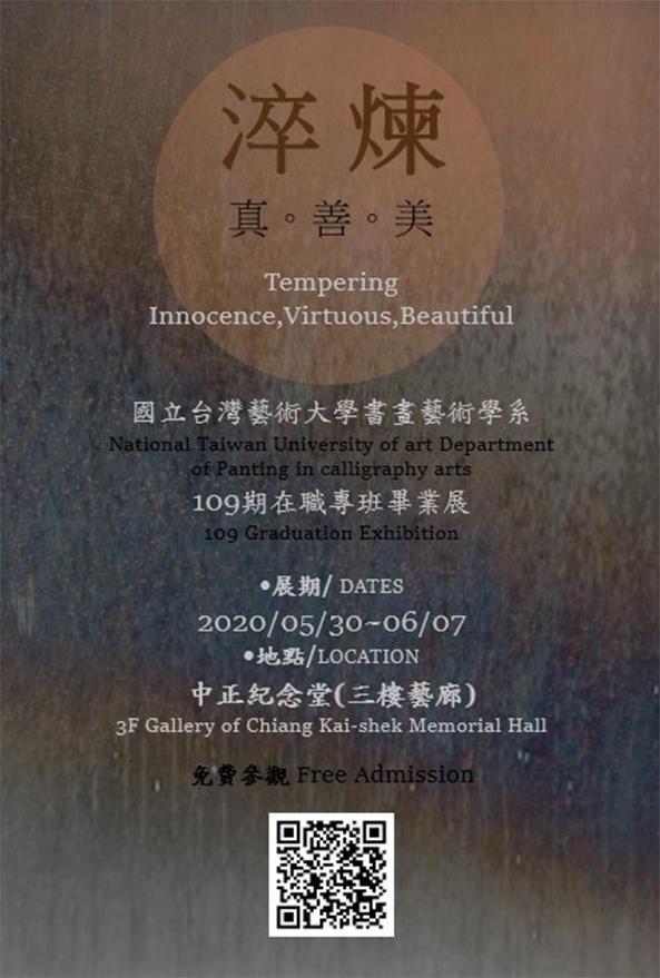 淬鍊真善美-國立台灣藝術大學書畫藝術學系109級在職專班畢業展(免費參觀)