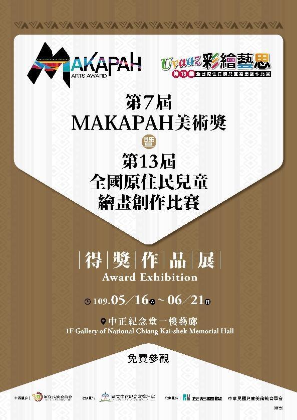 第7屆MAKAPAH美術獎暨第13屆全國原住民兒童繪畫創作比賽得獎作品展(免費參觀)