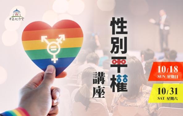 性別平權講座(免費參加)