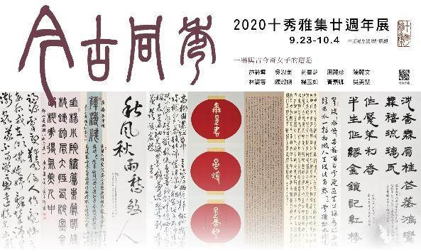 今古同秀—2020十秀雅集廿週年展(免費參觀)