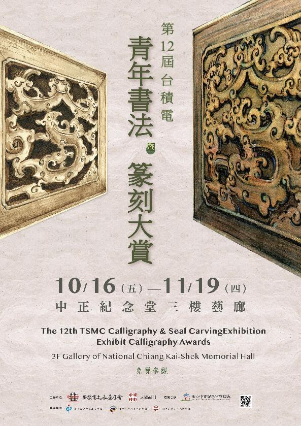第12屆台積電青年書法暨篆刻大賞得獎作品展