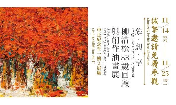 象‧想‧享—柳清松83歲回顧與創作油畫展(免費參觀)
