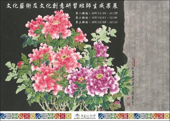 109年文化藝術及文化創意研習班師生成果展 (免費參觀)