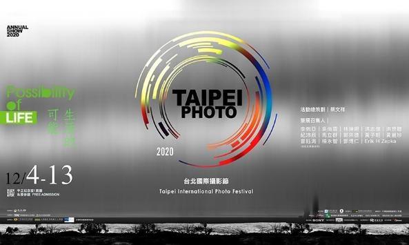 2020台北國際攝影節(免費參觀)