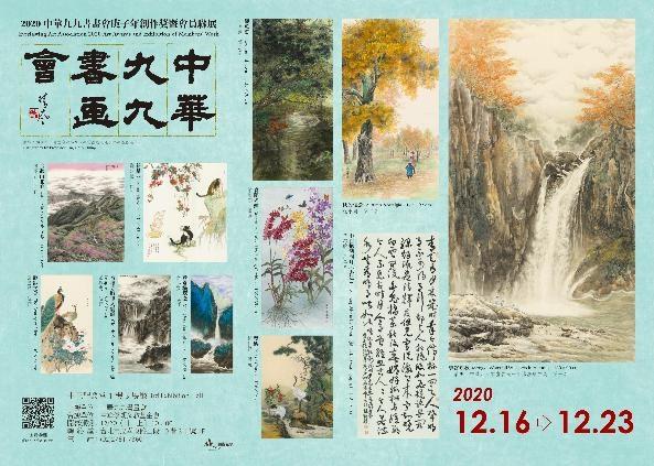 2020中華九九書畫會庚子年創作獎暨會員聯展(免費參觀)