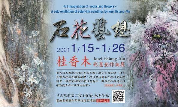 《石花藝想》桂香木彩墨創作個展(免費參觀)
