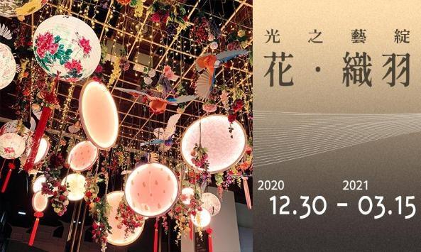 「光之藝綻 — 花.織羽」新春燈藝展(免費參觀)