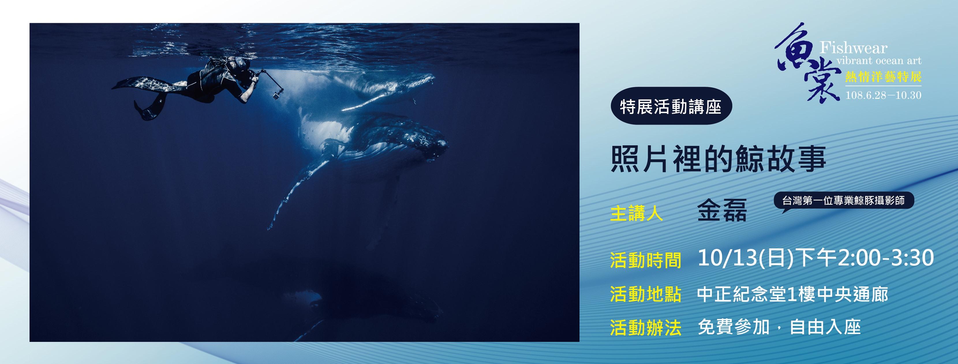 魚裳-熱情洋藝特展講座活動:照片裡的鯨故事