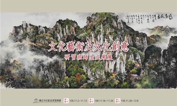108年文化藝術及文化創意研習班師生成果展(免費參觀)