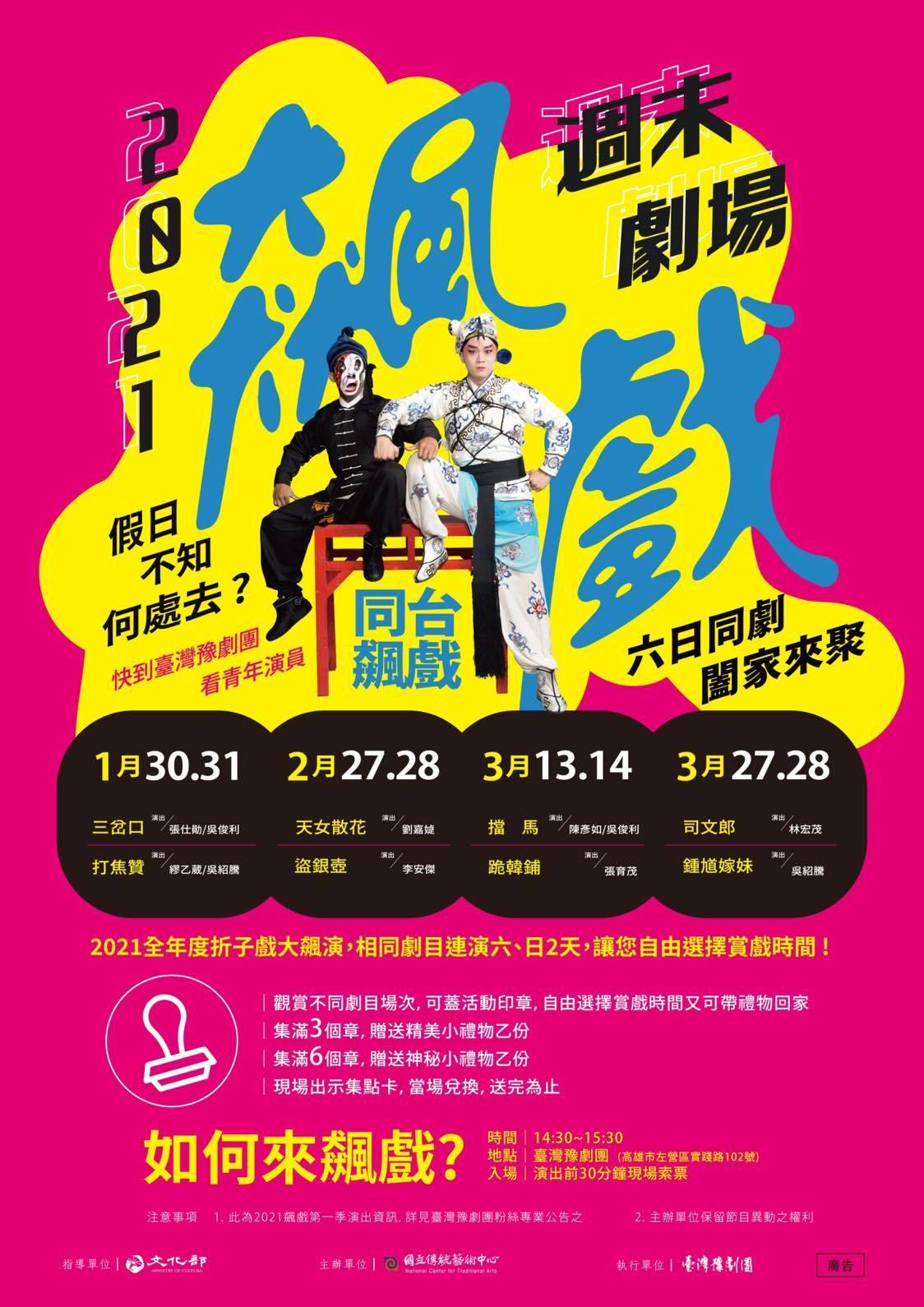 2021飆·戲-周末劇場(第一季)