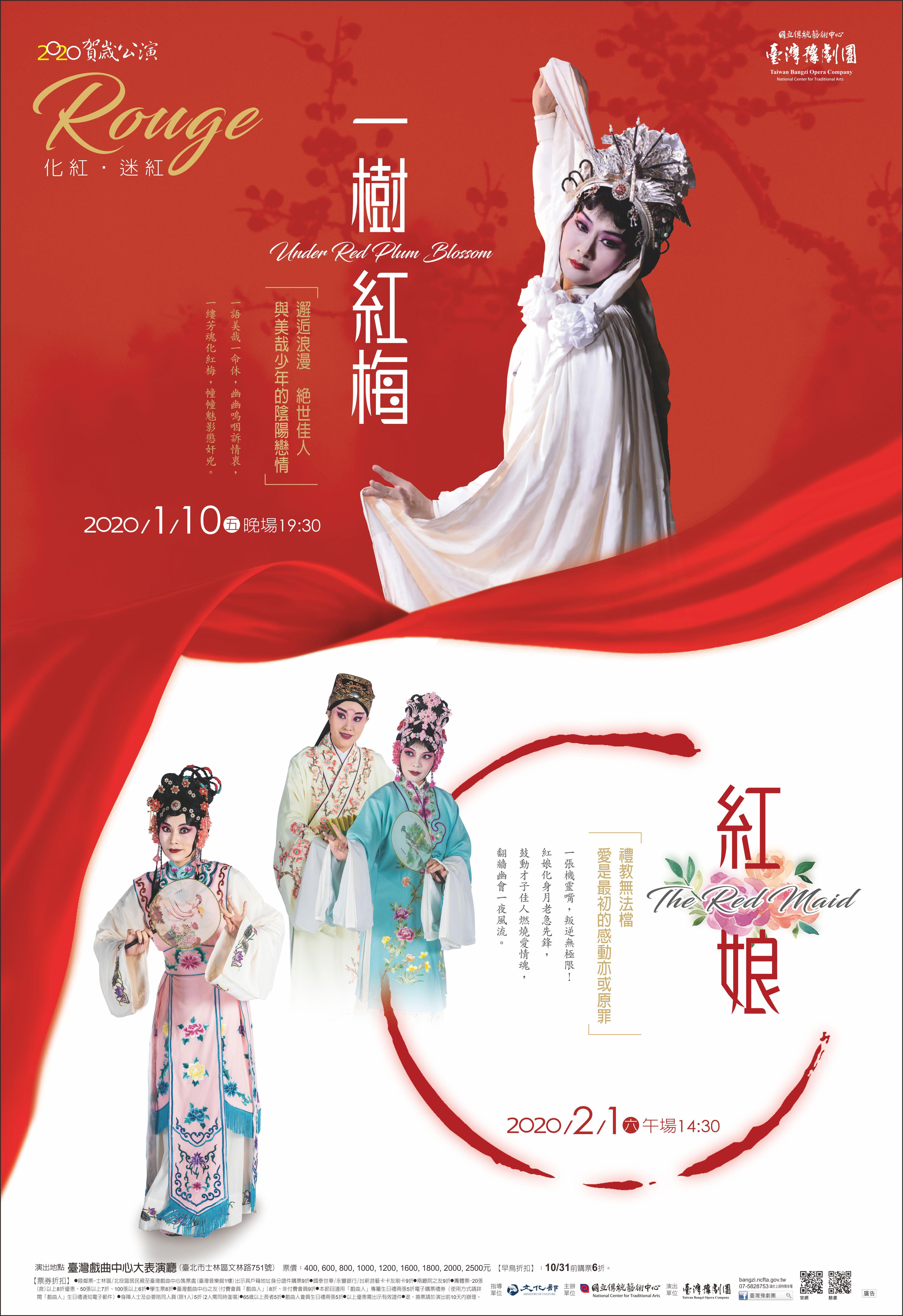 豫劇團2020賀歲公演