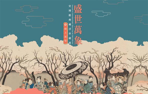 盛世萬象-史博館典藏浮世繪展