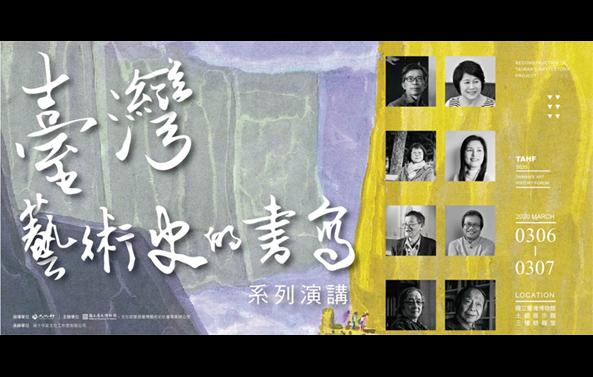 臺灣藝術史的書寫系列演講