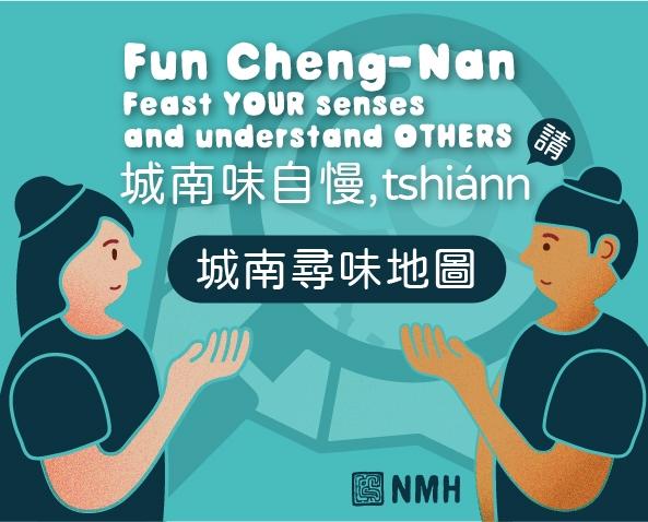 城南味自慢,tshiánn(請)【城南尋味地圖】