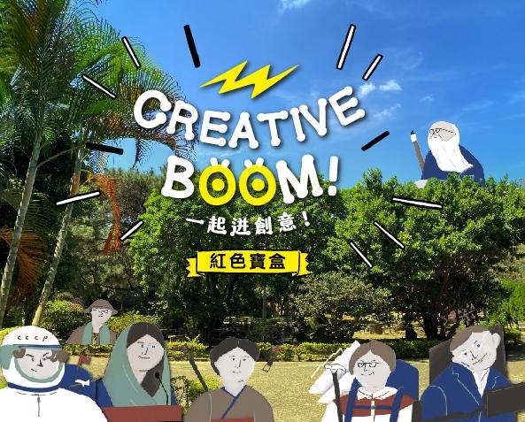 Creative Boom!一起迸創意!【紅色寶盒】