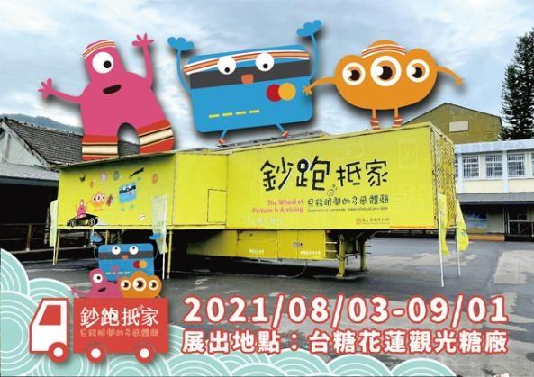 「鈔跑抵家」行動博物館 @花蓮糖廠教育體驗活動
