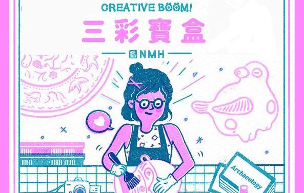 2019年11月【Creative Boom!一起迸創意】第二發:【三彩寶盒】給國小中高年級的你