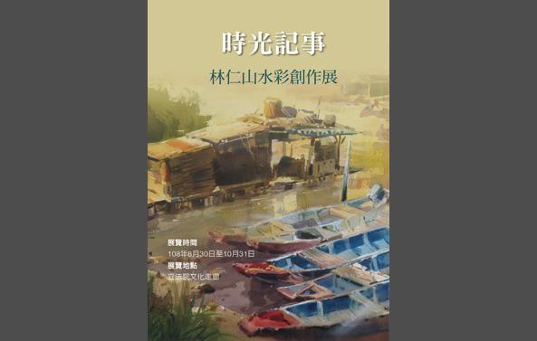 國會藝廊、文化走廊吳明錩、林仁山藝術展