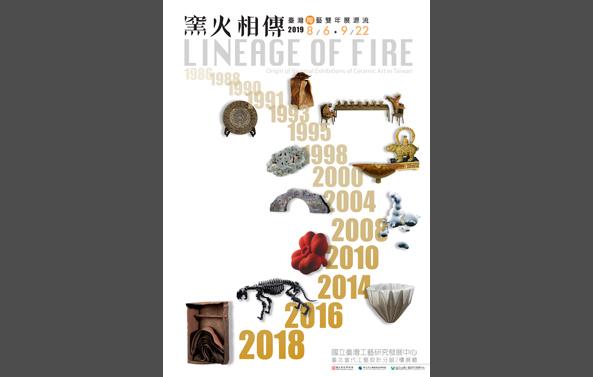 「窯火相傳—臺灣陶藝雙年展源流」特展