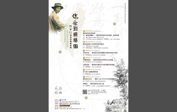 【陳澄波與他的書畫收藏】特展學術活動公告