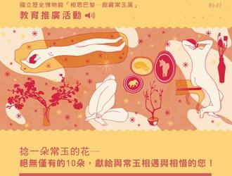 2017/05/28【捻一朵常玉的花】絕無僅有的10朵,獻給與常玉相遇與相惜的您!