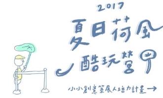 2017夏日荷風酷玩營─小小創意策展人培力計畫
