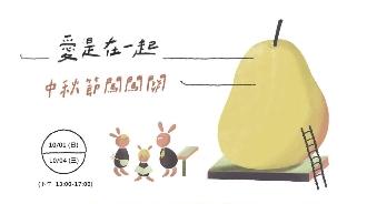 2017/10/01(日)、10/04(三)【愛是在一起─中秋節闖闖關】