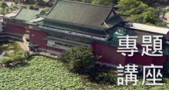 在台灣早期的攝影遺產裡,我們看見什麼?