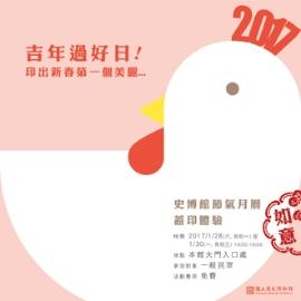 2017/01/28(六)-01/30(一)【吉年過好日!印出新春第一個美麗!】史博館節氣月曆蓋印體驗