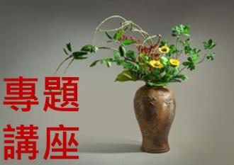 蓬萊新韻與花藝表現暨花藝示範