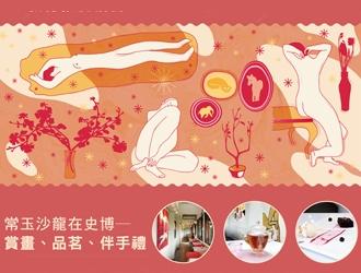 2017年4月至6月【常玉沙龍在史博】賞畫、品茗、伴手禮,生活美學超值體驗!