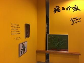 《藏玉於家》~ 讓博物館的經典走進生活