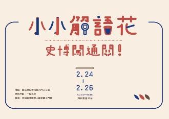 2017/02/24(五)-02/26(日)小小解語花,史博闖通關!(每日限量30份)
