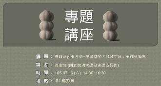 撫爾摩娑玉石情─屠國威的「鼓鼓生風」玉作藝術展