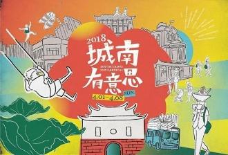 2018/04/02(一)、04/03(二)城南有意思之【阿獸鬧南門】