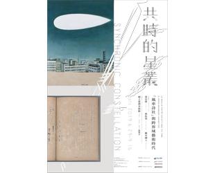 共時的星叢:『風車詩社』與跨界域藝術時代
