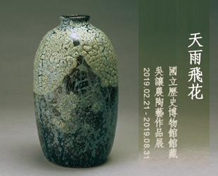 天雨飛花-國立歷史博物館館藏吳讓農陶藝作品展
