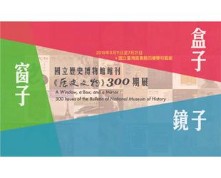 窗子‧盒子‧鏡子-國立歷史博物館館刊《歷史文物》300期展