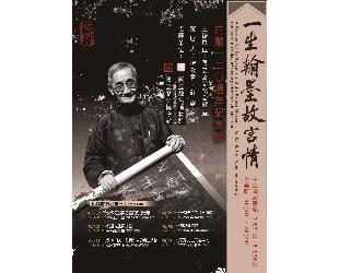 一生翰墨故宮情-莊嚴120周年紀念展