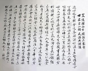 粥會九十年-粥賢書畫展