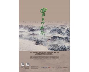 「寶島長春」特展