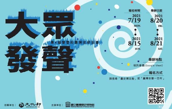 第4屆聲音的臺灣史研討會:大眾發聲