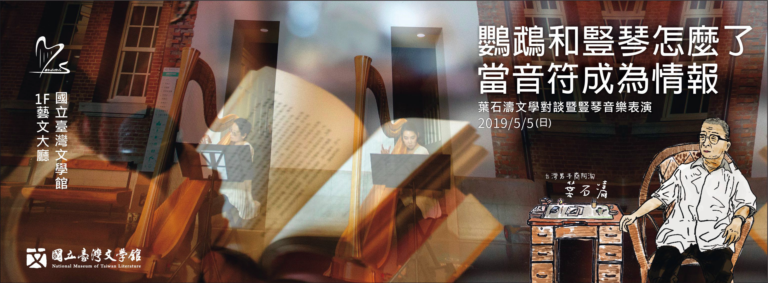《鸚鵡和豎琴怎麼了—當音符成為情報》葉石濤文學對談暨豎琴音樂表演 - 國立臺灣文學館