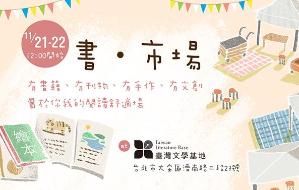 【臺灣文學基地】書 · 市場 屬於你我的閱讀舒適場(台北)